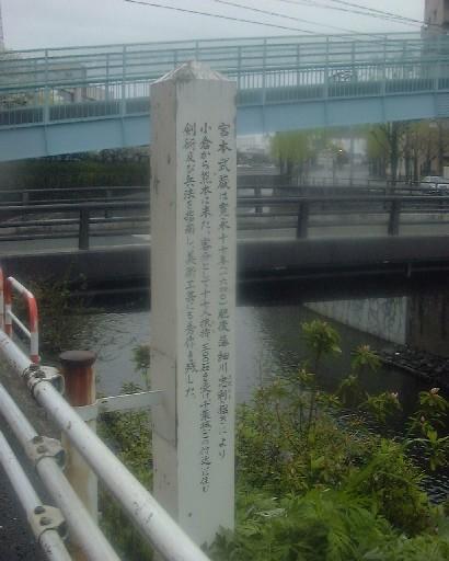 熊本 城 宮本 武蔵